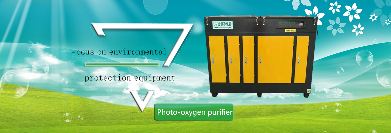 UV photo-oxygen purifier